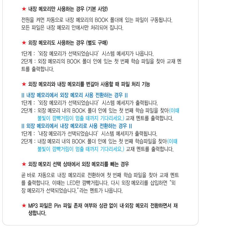 세이펜 / Made in Korea